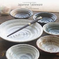 和食器 美濃焼 荒彫 おもてなしセット カフェ おうち ごはん 食器 うつわ 日本製です。 お買い物...