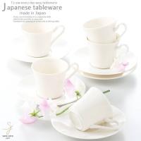 洋食器 美濃焼 シンプルクリームホワイト 焙煎豆の香るコーヒーカップソーサー 紅茶 ティー 珈琲 5...
