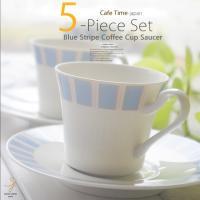 和食器 美濃焼 焙煎豆の香るコーヒーカップソーサー 紅茶 ティー 珈琲 5客セット スカイブルースト...