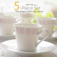 和食器 美濃焼 焙煎豆の香るコーヒーカップソーサー 紅茶 ティー 珈琲 5客セット ピンクストライプ...
