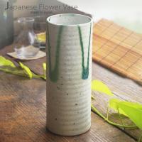 和食器 美濃焼 白三彩円筒大花瓶 カフェ おうち ごはん 食器 うつわ 日本製です。 お買い物の際に...