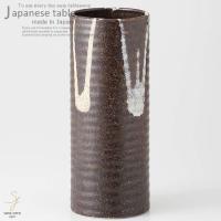 和食器 美濃焼 黒三彩円筒大花瓶 カフェ おうち ごはん 食器 うつわ 日本製です。 お買い物の際に...