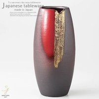 和食器 信楽焼 辰砂金彩花入 カフェ おうち ごはん 食器 うつわ 日本製です。 お買い物の際に必ず...