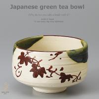 季節を感じる日本のティータイムに おいしいお抹茶はいかがですか? ほっこり丸く両手で持てる お抹茶碗...