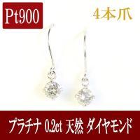 レディース ピアス ダイヤモンド プラチナ  合計0.2ctダイヤとプラチナラインがとても美しいフッ...