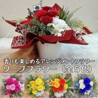 ソープフラワー 陶器鉢 バラ アレンジメント 青 赤 ピンク 紫 緑 父の日 プレゼント