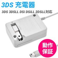 3DS 充電器 DSi/LL/3DS用 充電器 ACアダプタ 任天堂 ニンテンドー DSi・DSiLL対応 アクセサリ AC アダプター 充電ケーブル 1.1m