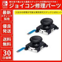 ジョイコン 修理 交換用スティック 2点 任天堂switch ニンテンドースイッチ Nintendo Switch ジョイコン joy-con 修理 スティック 修復 交換 第四世代