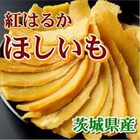 常陸太田市の豊かな土地で、自社農園栽培の手作り紅はるか干し芋。常陸太田ならではの一味違う干しいもを、...