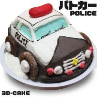 パトカー ケーキ 5号 ギフト 誕生日ケーキ 男の子 子供 面白い おもしろ 警察官 車 バースデーケーキ 立体ケーキ 記念日ケーキ キャラクター 送料無料
