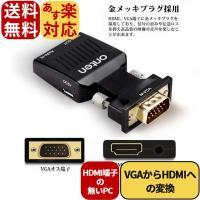 ■VGAアナログ信号をHDMI信号に変換。 ■HDMI出力端子の無いパソコンからモニターやTVなどに...