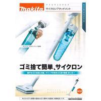 マキタ makita サイクロンアタッチメントセット A-67169新品になります。  ダストケース...