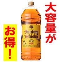 ●サントリーの角瓶、大容量4Lペットボトル ●業務用!もちろん家飲みもOK!