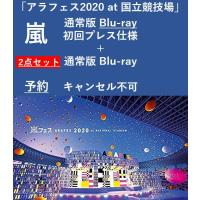 アラフェス2020 at 国立競技場 (通常盤Blu-ray/初回プレス仕様+通常版セット)