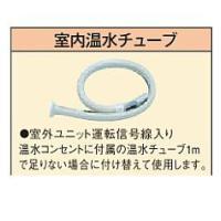 コロナ温水ルームヒーター 温水コンセント【CRH-3-2】室内温水チューブ2m