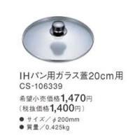 IHクッキングヒーター:IH用調理器具 CS 106339<br>