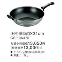 IHクッキングヒーター:IH用調理器具 CS 106476<br>