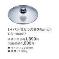 IHクッキングヒーター:IH用調理器具 CS 106827<br>