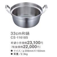 IHクッキングヒーター:IH用調理器具 CS 116185<br>