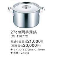IHクッキングヒーター:IH用調理器具 CS 116772<br>