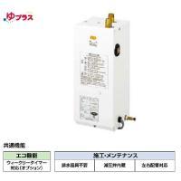電気温水器 INAX 小型電気温水器(住宅向け) EHPN T1N3 EHPNT1N3 EHPN-T...