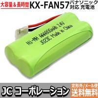 ◆お得な2個セットも発売中!  【電池タイプ】 Ni-MH 【電  圧】 2.4V 【容  量】 8...