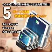 最大5台常時充電!すべてのデバイスを充電しながら収納!!  Quick Charge2.0搭載!対応...