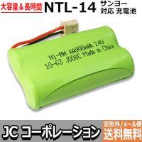 ◆お得な2個セットも発売中!  【電池タイプ】 Ni-MH 【電  圧】 2.4V 【容  量】 9...