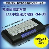 【商品名】 充電式電池専用 LCD付急速充電器 RM-33 【対応電池】 単3形:1本から8本 単4...