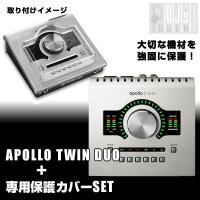 ■Universal Audio APOLLO TWIN DUOと専用保護カバーのお買い得セット! ...