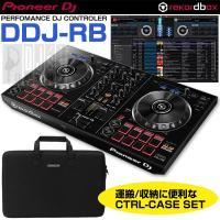 DJソフト「rekordbox DJ対応」のDJコントローラー Pioneer DJ DDJ-RBと...