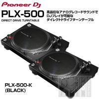 高品位なアナログレコードサウンドでDJプレイが可能な ダイレクトドライブターンテーブルの2台セットで...