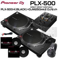 レコード針も付属したDJ入門用ターンテーブルPLX-500にミックスからスクラッチまでオールジャンル...