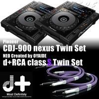 『CDJ-900 nexusの高音質RCAケーブル・ツインセット!』 PowerDJ'sがオススメす...