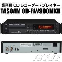 『CD-RW900MKII』は、TASCAM CD-RW900SLの後継機となる業務用CDレコーダー...