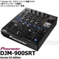 旧販売価格248,400円(税込)のところ生産完了特価!  『「Serato DJ」をダイレクトに接...