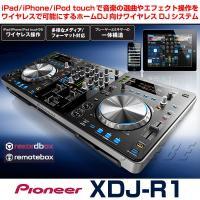 iPad/iPhone/iPod touchで音楽の選曲やエフェクト操作をワイヤレスで可能にするホー...