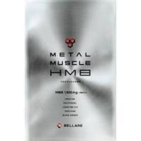 HMBカルシウム加工食品(栄養補助食品)  HMB1600mg配合