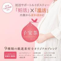 「子宝茶」妊娠・出産への不安をケアする「縁起の良いお茶」です。9種類の厳選素材をブレンド。メール便送...