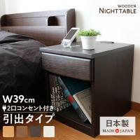 日本製の長く愛用できるナイトテーブルです。便利なコンセント付き。  ■サイズ(単位cm) 幅38.9...