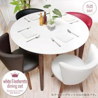 カフェ風ダイニング空間を演出してくれるホワイト鏡面が美しい丸テーブルとカラフルなチェアのダイニングセ...
