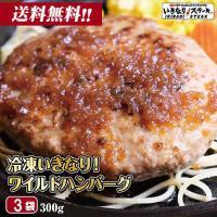ヤフー店オープンセール限定! 【バターソース付】いきなりステーキ ワイルドハンバーグ300g 3個セット