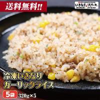 【送料無料】冷凍ビーフペッパーライス 320g×5袋【いきなり!ステーキ ペッパーランチ】
