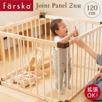 ファルスカ farska ベビーベッド サークル 国:デザイン:日本 生産国:中国  サイズ:W12...