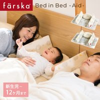 国:日本、生産国:中国  対象年齢:新生児から12ヶ月頃まで  サイズ:W60×D35×H13cm ...