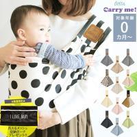 企画:日本  対象年齢:新生児〜2才頃まで  (目安として抱っこ式11.3kg)  サイズ:肩ひも:...