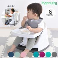 赤ちゃん 椅子 離乳食 お座り バンボ ingenuity インジェニュイティ ベビーベース 2 in 1 ver.3.0