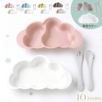 ベビー 食器 出産祝い 離乳食 食器セット おしゃれ 雲 赤ちゃん 10mois ディモワ mamamanma プレートセット マママンマ