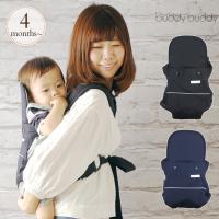 首がすわった乳児期(4ヵ月頃)〜24ヵ月(体重13Kg)  サイズ:約W20〜56×H53cm、肩パ...