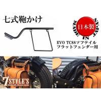 ●ハーレーカスタムショップオリジナル国産サドルバッグサポート ●日本人職人の手による手造りです! ●...